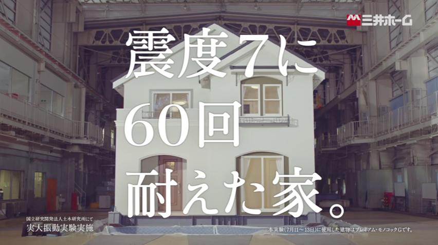 三井ホーム CM Web 2