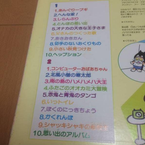 NHK みんなのうた あんぐりーブギ LP 3