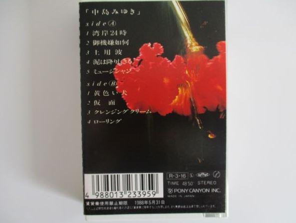 中島みゆき カセット 3