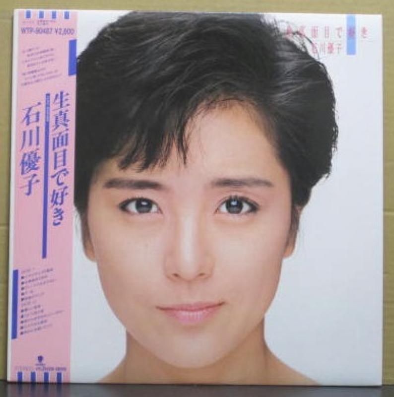 石川優子 生真面目が好き LP1