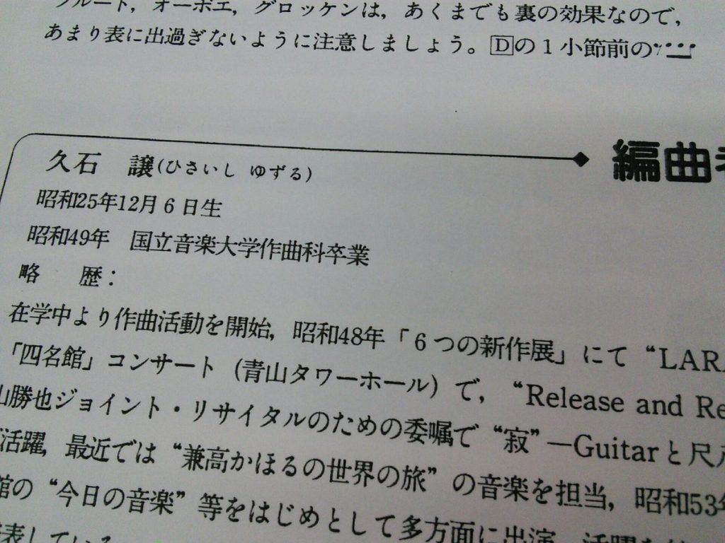 ニュー・サウンズ・イン・ブラス 久石譲 紹介