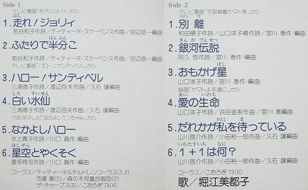 堀江美都子アニメベストヒット3