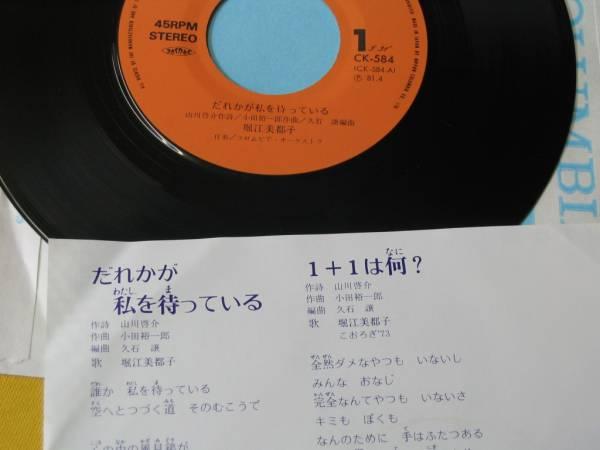 オズの魔法使い だれかが私を待っている 堀江美都子 LP3