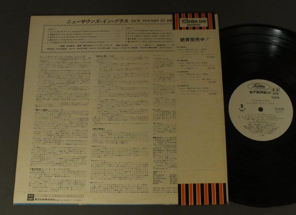 ニュー・サウンズ・イン・ブラス 第6集 LP2