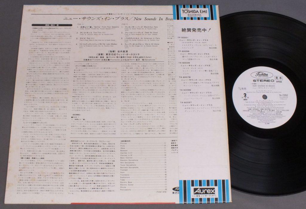 ニュー・サウンズ・イン・ブラス 第8集 LP 2