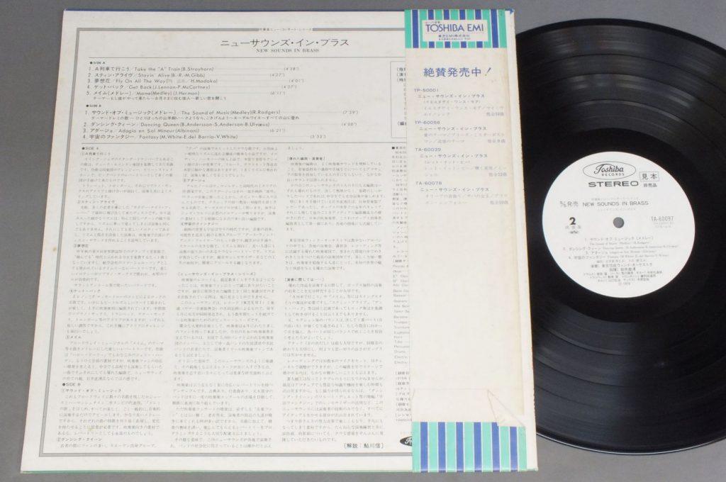 ニュー・サウンズ・イン・ブラス 第7集 LP 2