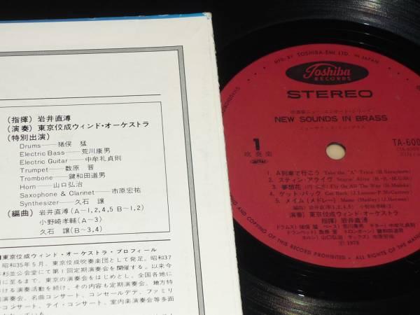 ニュー・サウンズ・イン・ブラス 第7集 LP 3