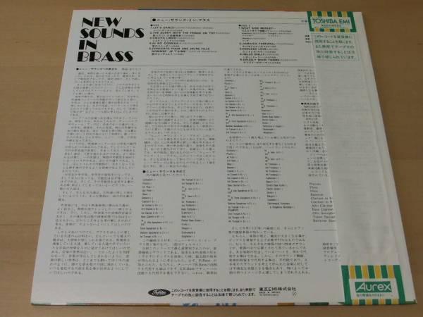 ニュー・サウンズ・イン・ブラス 第10集 LP 2