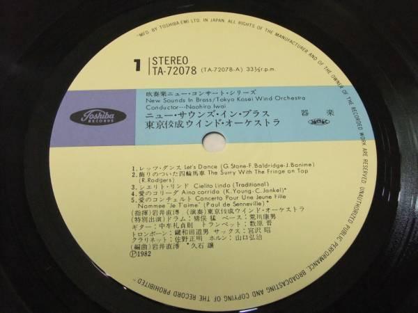 ニュー・サウンズ・イン・ブラス 第10集 LP 1