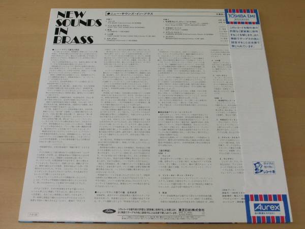 ニュー・サウンズ・イン・ブラス 第13集 LP 2