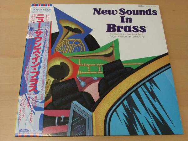 ニュー・サウンズ・イン・ブラス 第13集 LP 1