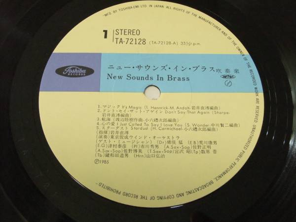 ニュー・サウンズ・イン・ブラス 第13集 LP 4