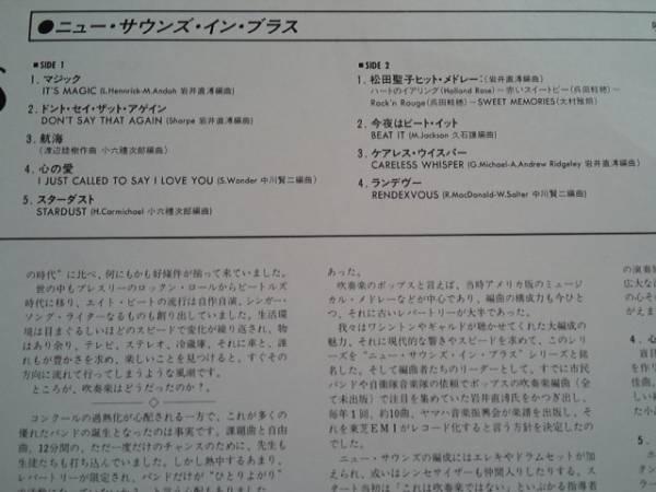 ニュー・サウンズ・イン・ブラス 第13集 LP 3