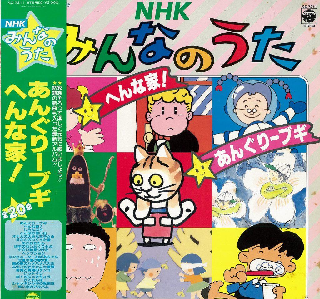 NHK みんなのうた あんぐりーブギ へんな家 LP sc 3