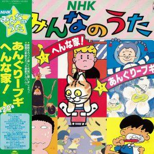 NHK みんなのうた あんぐりーブギ へんな家 LP sc 1