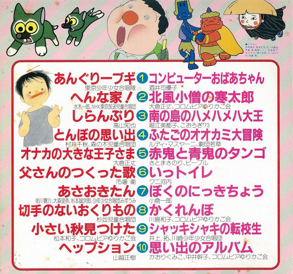 NHK みんなのうた あんぐりーブギ へんな家 LP sc 2
