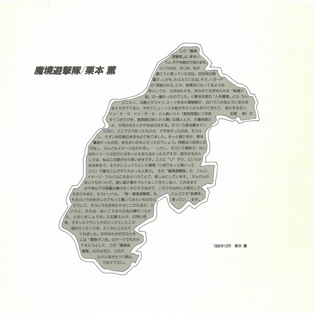 魔境遊撃隊 栗本薫 久石譲 LP sc7