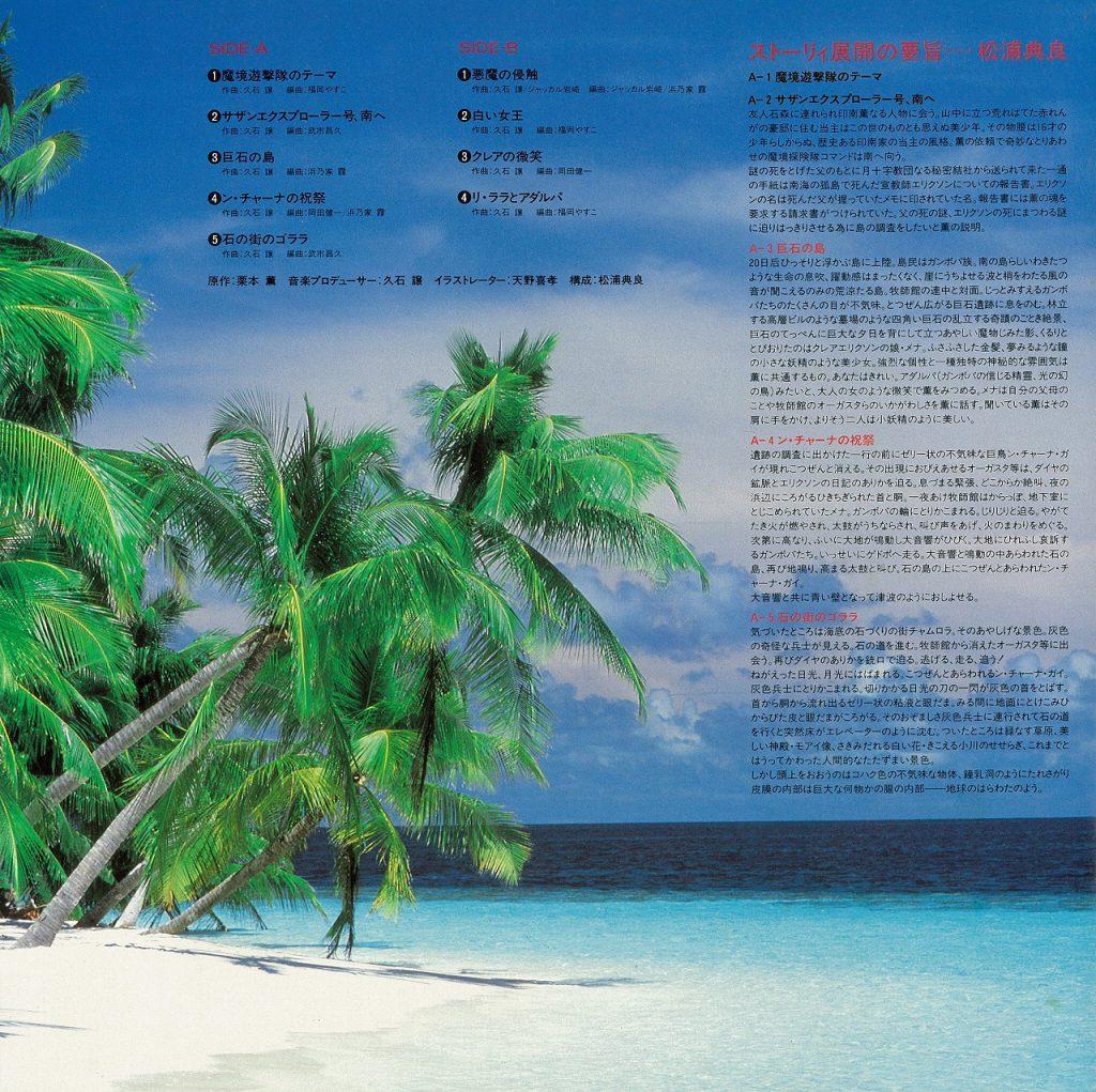 魔境遊撃隊 栗本薫 久石譲 LP sc8