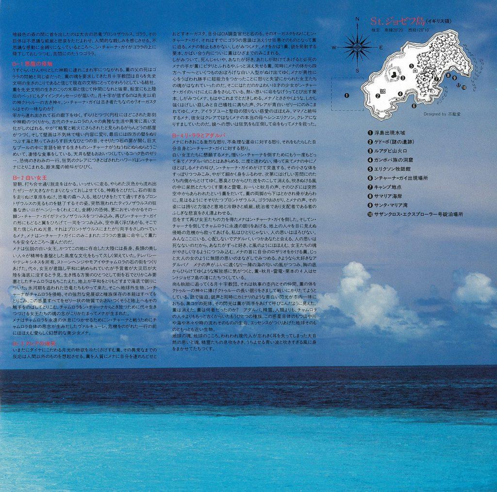 魔境遊撃隊 栗本薫 久石譲 LP sc9