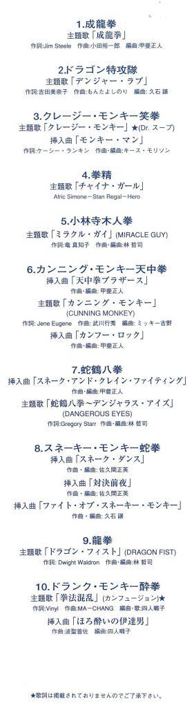 東映映画ジャッキー・チェン予告編・主題歌集 sc 2