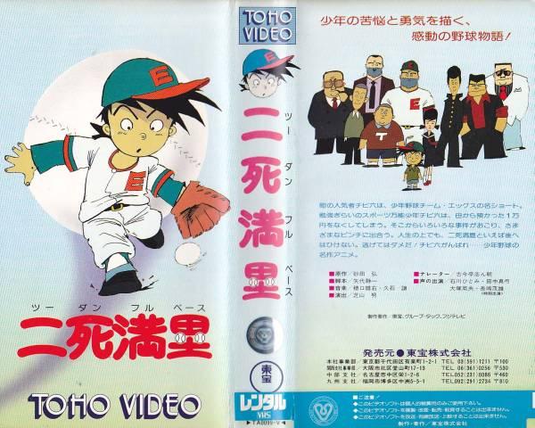 二死満塁 ツーダンフルベース VHS