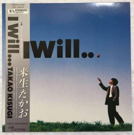 来生たかお I Will LP 1