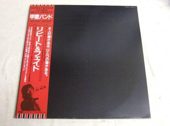 甲斐バンド REPEAT&FADE LP 1