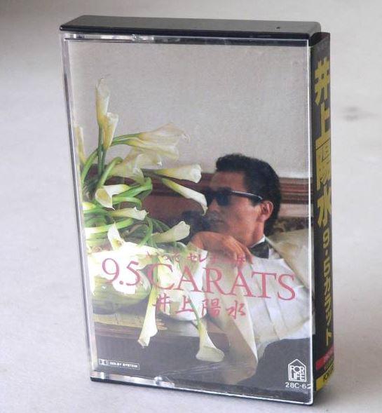 井上陽水 9.5カラット カセット 1