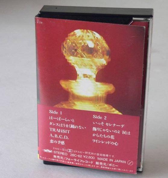井上陽水 9.5カラット カセット 2