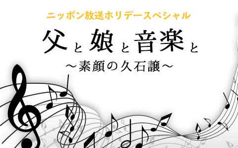 久石譲 麻衣 ラジオ 2