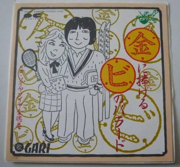 ソイヤソイヤ金魂巻 GARI 久石譲 EP 1