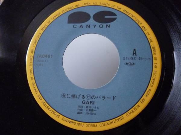 ソイヤソイヤ金魂巻 GARI 久石譲 EP 3