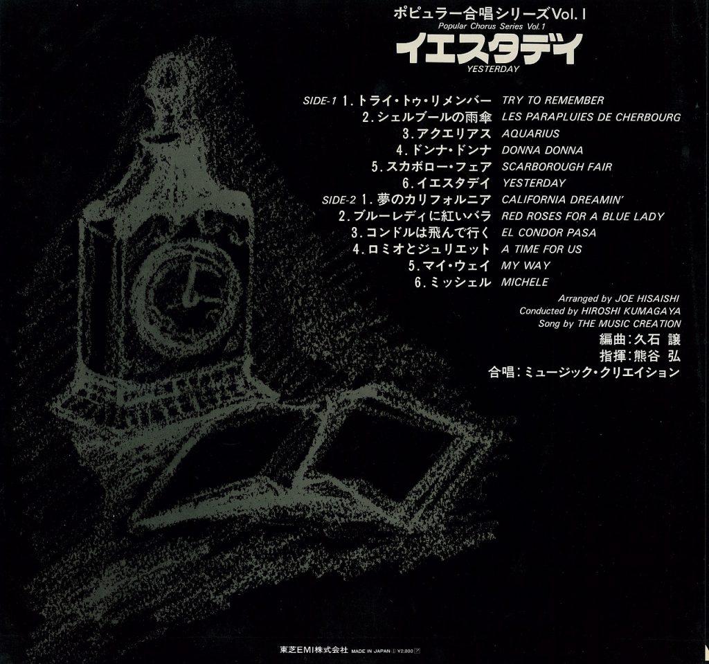混声合唱による楽しいポップスの世界 ポピュラー合唱シリーズ vol.1 イエスタデイ LP2