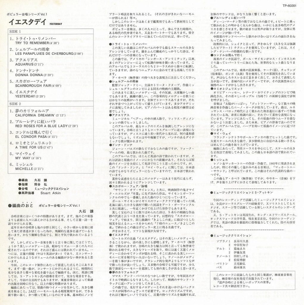 混声合唱による楽しいポップスの世界 ポピュラー合唱シリーズ vol.1 イエスタデイ LP3