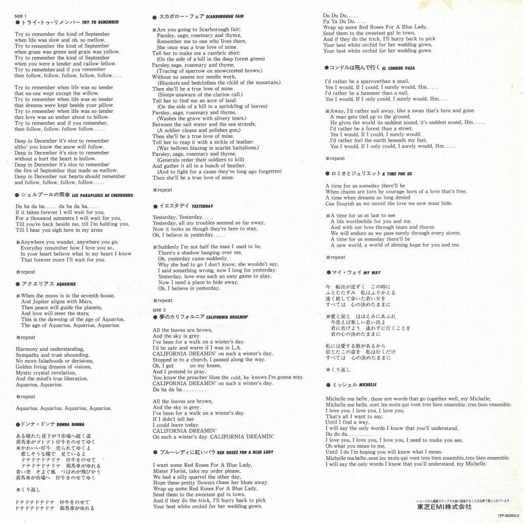 混声合唱による楽しいポップスの世界 ポピュラー合唱シリーズ vol.1 イエスタデイ LP4