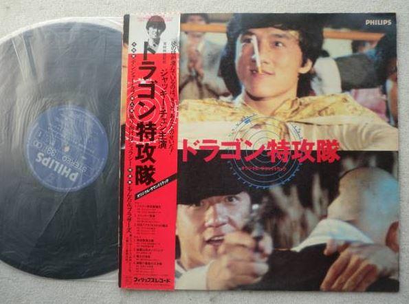 ドラゴン特攻隊 OST LP 1