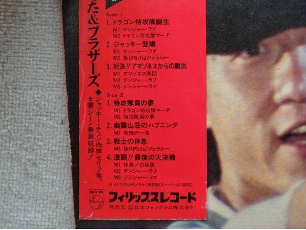 ドラゴン特攻隊 OST LP 3