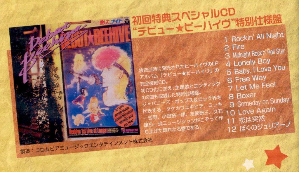 ビーハイブ完全復刻CD 3