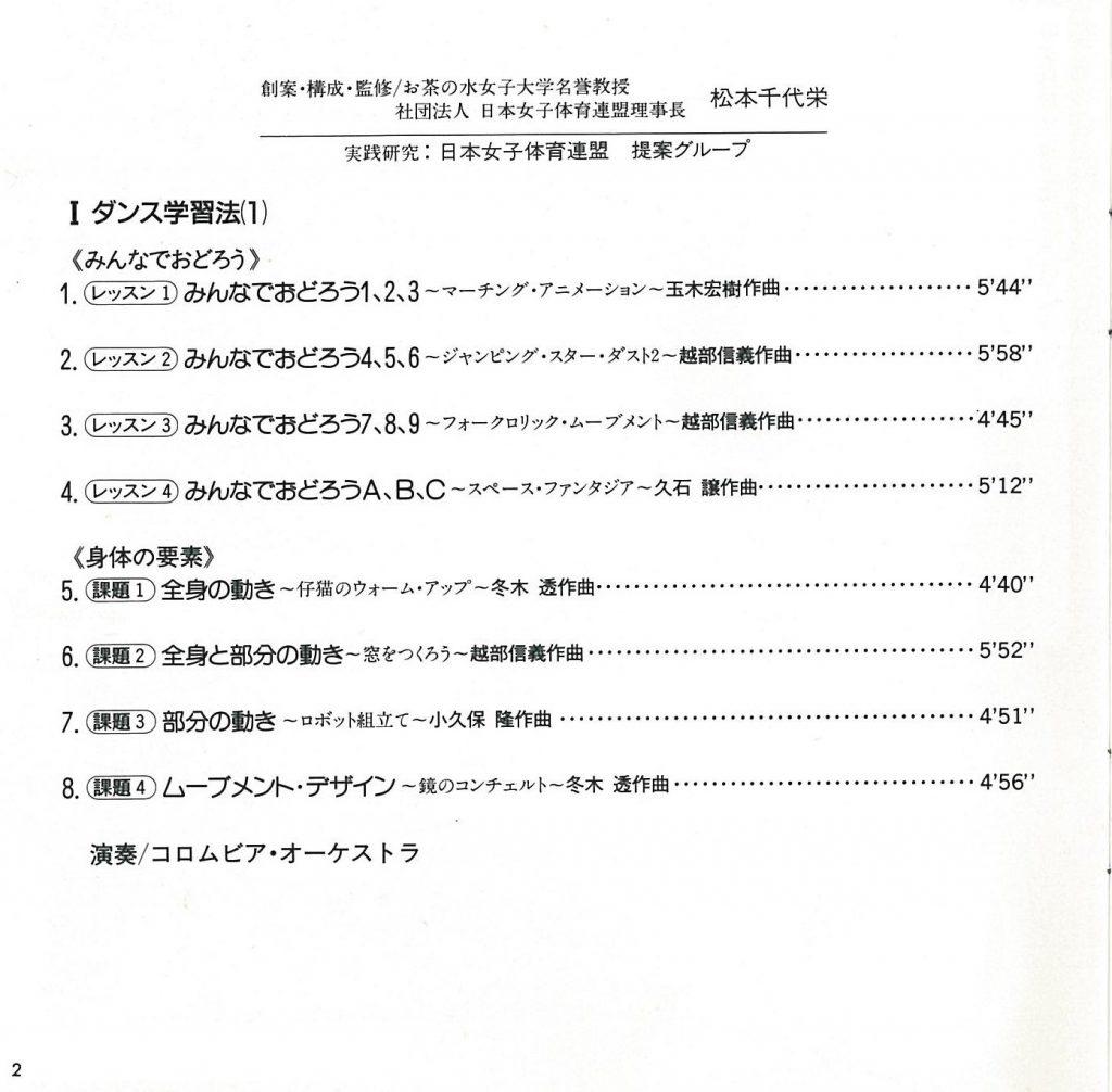 ダンス学習法・エチュード I ダンス学習法(1) sc 2