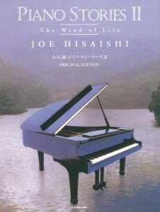 PIANO STORIES II ~The Wind of Life