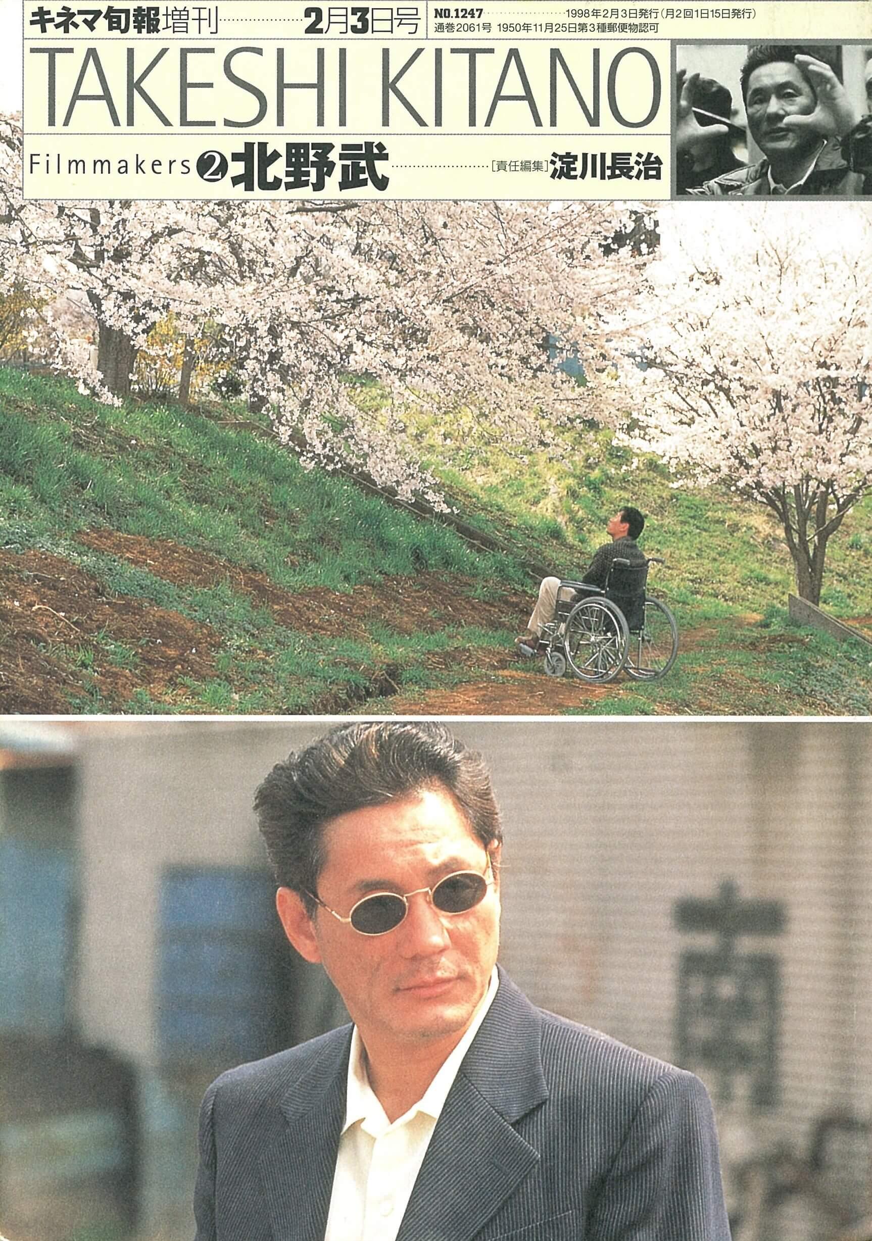 Blog キネマ旬報増刊 1998年2月3日号 No 1247 北野武映画 久石譲