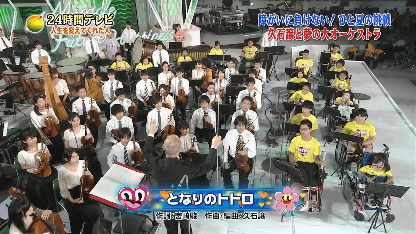Info. 2018/08/25-26 [TV] 日本テレビ系「24時間テレビ41 愛は地球を ...