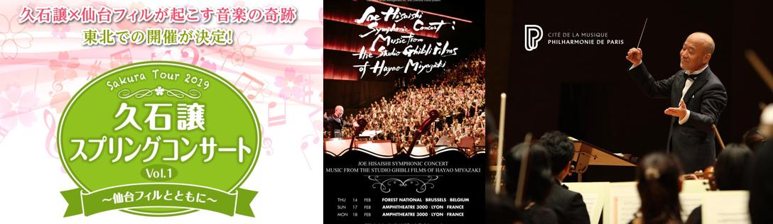 久石譲,コンサート,2017,2018