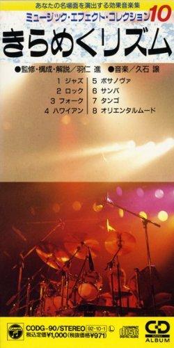 ミュージック・エフェクト・コレクション 10 きらめくリズム 1