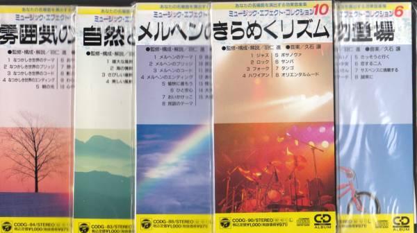 ミュージック・エフェクト・コレクション 10 きらめくリズム 5