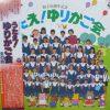 Disc. コロムビアゆりかご会 『創立50周年記念 うたえ!ゆりかご会』