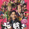 Info. 2017/12/06 映画「花戦さ」DVD 発売決定