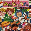 Disc. VA 『NHKみんなのうた コンピューターおばあちゃん』