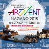 Info. 2018/07/09 「アートメントNAGANO 2018」いよいよ7日からスタート! 【7/15 Update!!】