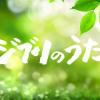 Blog. NHK「ジブリのうた」 番組内容紹介 (関連本も紹介)